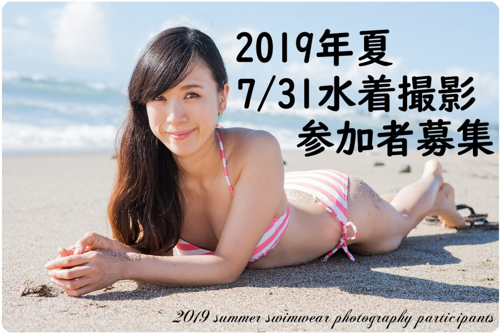 2019夏・水着撮影